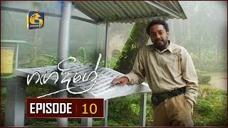 Ganga Dige | ගඟ දිගේ with Jackson Anthony - Episode 10 - 18th October 2016