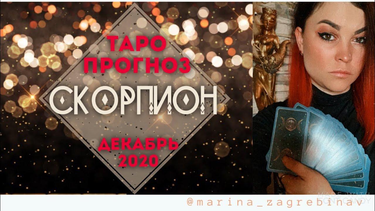 Скорпион ♏️ РАСКЛА НА ТАРО НА НОЯБРЬ 2020/ November / ТАРО ПРОГНОЗ ГОРОСКОП от Марины Загребиной