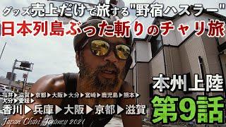 【第9話】本州上陸![JAPAN CHARI JOURNEY 2021]〜鹿児島から北海道まで日本列島ぶった斬りチャリ旅!グッズ売上のみで日本を縦断する男を追え!〜