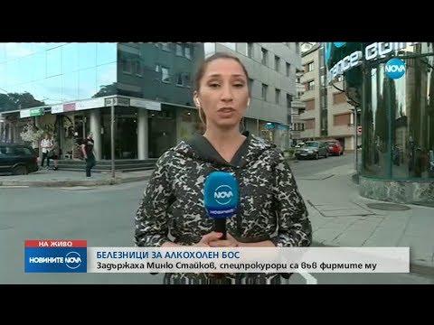 Задържаха Миню Стайков - Новините на NOVA