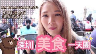 深圳美食一天遊 with Mira ✩ Line Friends Store & Cafe / 東門町美食城 / 書城 / 海底撈火鍋 ✩ Celia [中文字幕]