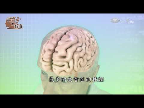 趁你還記得 認識失智及早預防