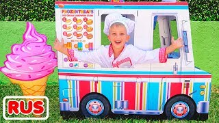 Влад и Никита играют с фургончиком мороженого