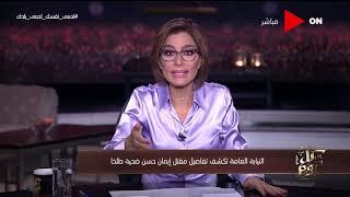 كل يوم - النيابة تكشف تفاصيل مقتل إيمان حسن ضحية طلخا