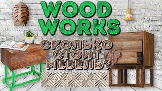Мебель из дерева: обзор выставки WOOD WORKS