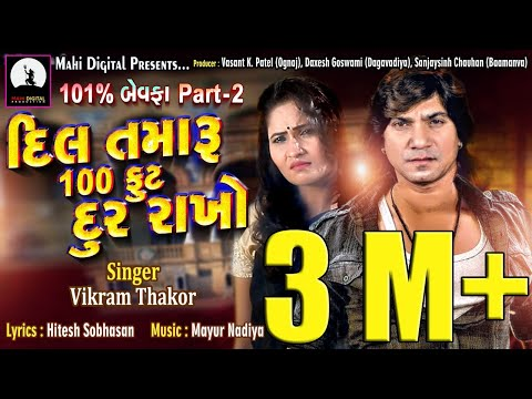 Dil Tamaru 100 Foot Dur Rakho | HD VIDEO SONG| New Song 2018 | Vikram Thakor | Mahi Digital