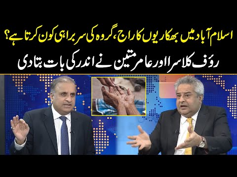 Who is leading beggar gangs in Isb | Rauf Klasra and Amir Mateen give inside news