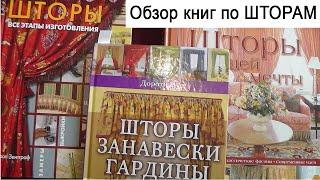 Обзор книг по шторам | Всё о пошиве штор
