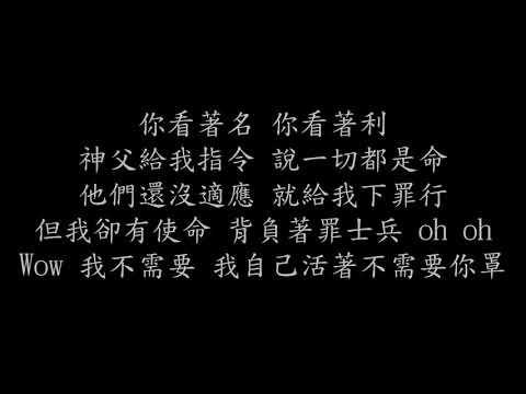 (中國有嘻哈)吳亦凡&PG ONE-以父之名 歌詞版