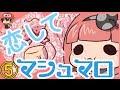 魔神英雄伝『恋してマシュマロ』 フルボイス実況 05(終)