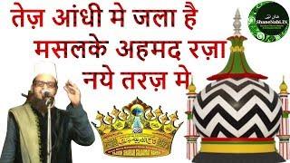 तेज़ आंधी मे जला है मसलके अहमद रज़ा नये तरज़ मे || Asad Iqbal New Naat || Tez Aandhi Me Jala Hai