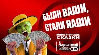 Мои деньги(Коллекторские сказки)|Звонок|Банк|Долг|Приколы|Юмор|Пранк|Езда по ушам