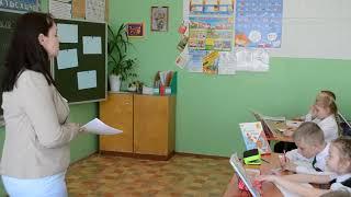 Фрагмент урока русского языка во 2 классе, учитель Шибанова Н А