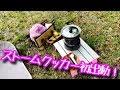 【キャンプ】ストームクッカーでラーメン&餃子