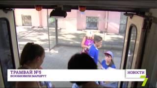 Трамвай №5 в Одессе возобновил движение по привычному маршруту
