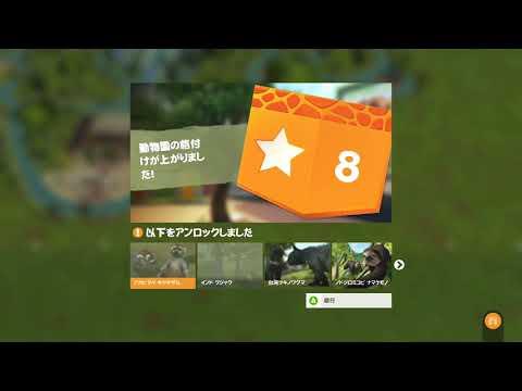 【Xbox One】Zoo Tycoon ‐ インドとの友情【ほのぼの】
