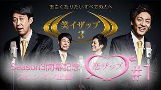 YouTube動画:「笑イザップ3」スピンオフ:恋ザップ  #1