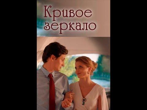 💥 КРИВОЕ ЗЕРКАЛО (фильм 2021) АНОНС 💥
