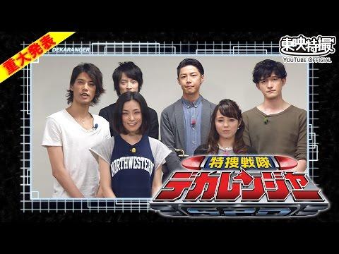 【特報】特捜戦隊デカレンジャー コンプリートBlu-ray