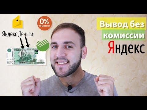 (неактуально) Как Вывести деньги с Яндекс кошелька без комиссии
