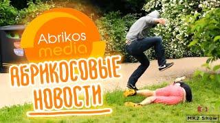 Абрикосовые новости #18 - Заигрывание с гопником
