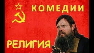 """👍 Киноальманах """"Советские комедии"""" - РЕЛИГИЯ"""