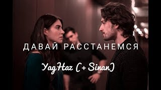 Yagiz & Hazan || Давай расстанемся