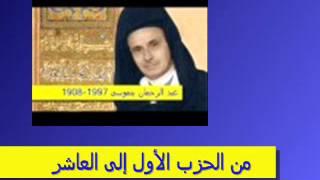 المقرئ عبد الرحمن بن موسى من  الحزب 1-10