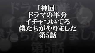 【僕たちがやりました】第5話 窪田正孝と川栄李奈のドラマの半分イチャ...