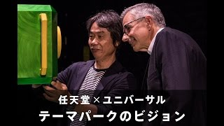 任天堂×ユニバーサル・テーマパークのビジョン