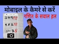 how to solve maths question Frome phones cemera Hindi