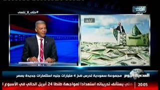 مجموعة سعودية تدرس ضخ 4 مليارات جنيه استثمارات جديدة بمصر