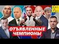 БОЙЦЫ «ЕДИНОЙ РОССИИ» — ТОП-20 единоборцев-единороссов (бандиты, депутаты, чиновники)
