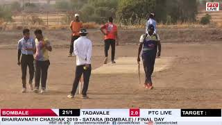 BOMBALE VS TADAVALE AT BHAIRAVNATH CHASHAK 2019 - BOMBALE / FINAL DAY