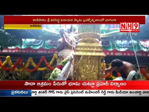 Kanipakam Ganesh Temple Brahmotsavam 2017 || Kanipakam Varasiddi Vinayaka Brahmotsavam