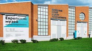 Добро пожаловать в Еврейский музей и Центр толерантности!(Видео расскажет о музее, его Центрах, магазине и кафе., 2013-05-19T11:10:06.000Z)