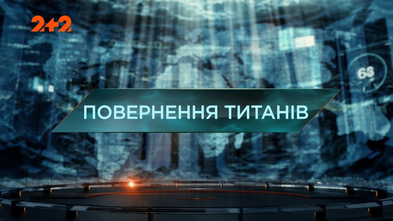Затерянный мир 4 сезон 7 выпуск от (10.03.2020) Возвращение титанов