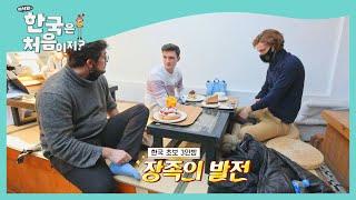 한국 여행 3일차면 좌식 테이블도 문제없지♭