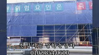 천막시공 수직보호망 동절기보양 시공중 (네이버: 천막시…