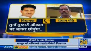 BJP MLA Ajay Singh का धमकी भरा ऑडियो वायरल