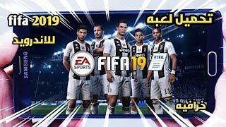 تحميل fifa 2019 كاملة و رسميا من متجر play store Video