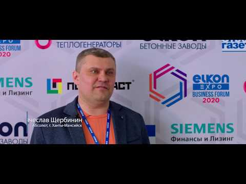 Конференция Bussines Forum Elkon EXPO