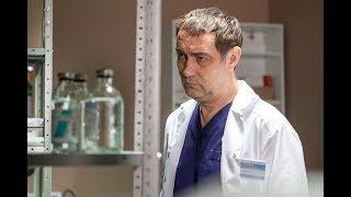 Склифософский 6 сезон 9 серия, русский сериал смотреть онлайн, описание серий