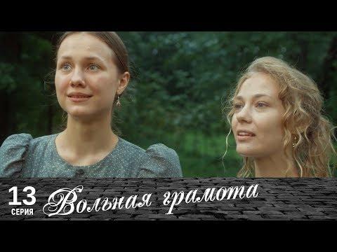 Вольная грамота   13 серия   Русский сериал - Ruslar.Biz