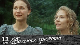 Вольная грамота | 13 серия | Русский сериал