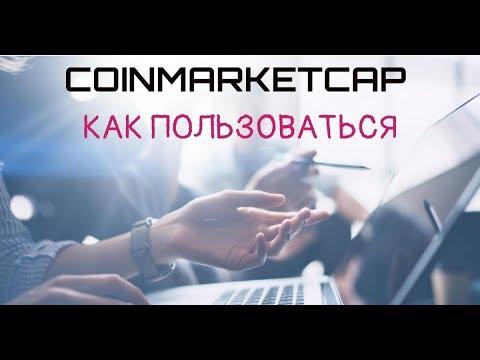 CoinmarketCap как пользоваться инструкция коинмаркеткэп