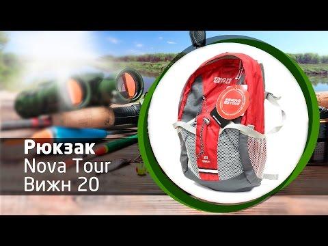 Рюкзак Nova Tour Вижн 20