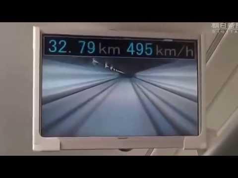 El tren mas rápido del mundo 2017 (más de 500 kmh)
