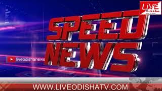 Speed News : 27 May 2018 | SPEED NEWS LIVE ODISHA 1