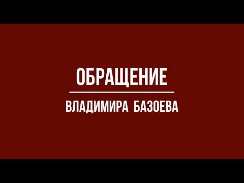 ОБРАЩЕНИЕ В.З. БАЗОЕВА